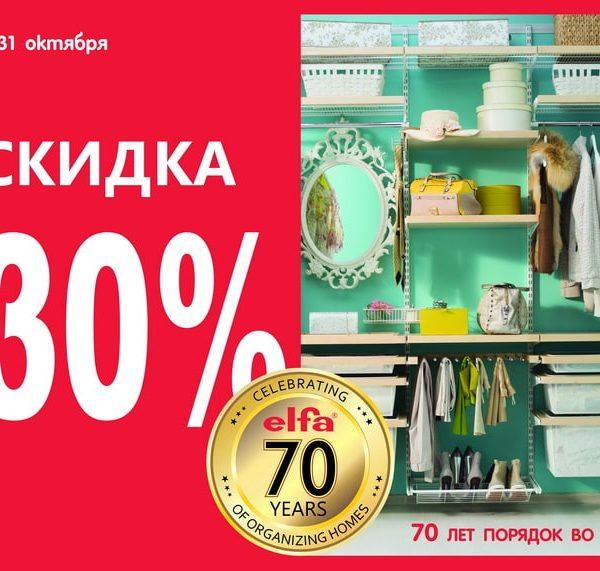 БЕСПРЕЦЕДЕНТНАЯ СКИДКА НА ELFA! -30% В ОКТЯБРЕ